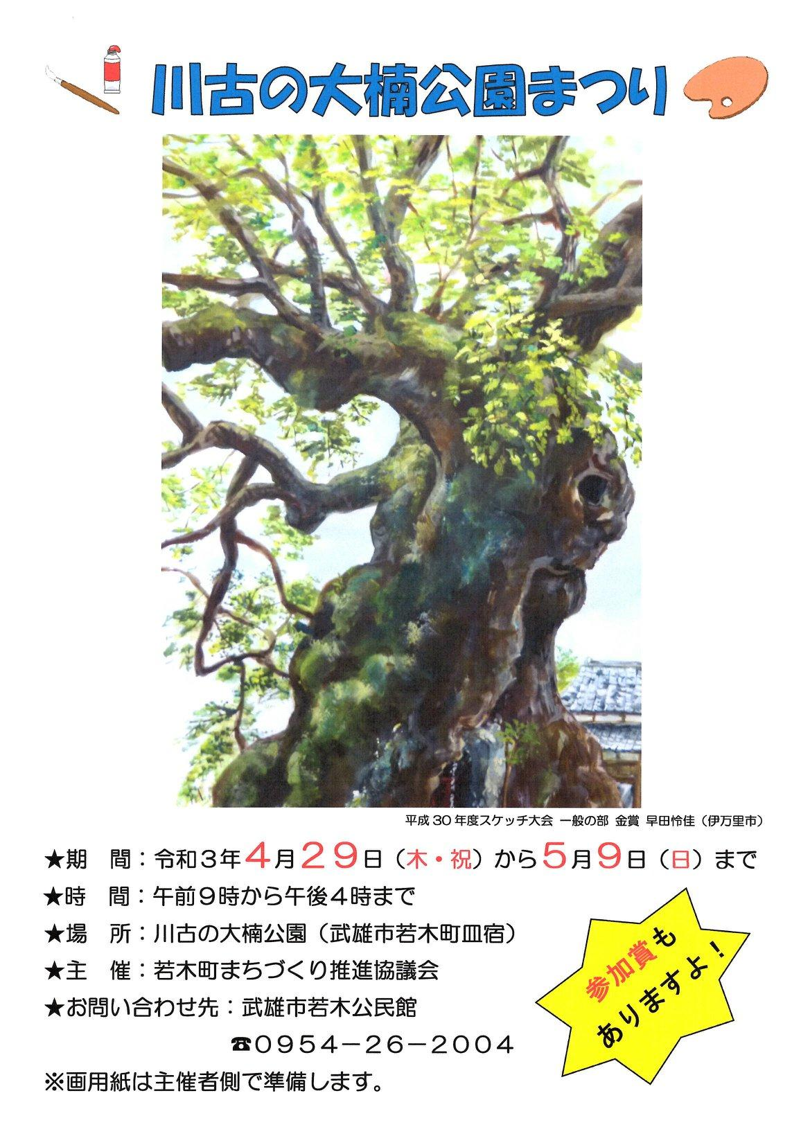 http://www.takeo-kk.net/event/uploads/175171419_6913222572037088_4527241080486708324_n.jpg