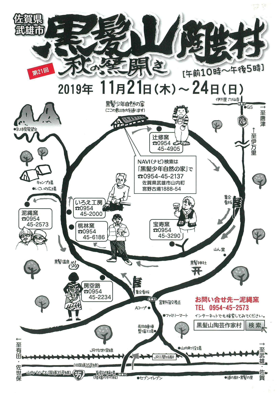 http://www.takeo-kk.net/event/uploads/20190926095835-0001.jpg