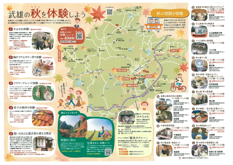 http://www.takeo-kk.net/image/uploads/20201021171017-0001.jpg