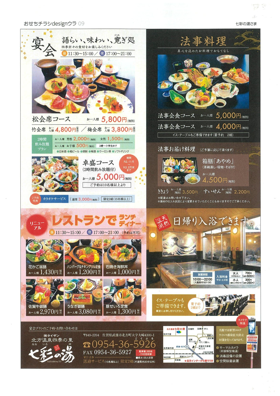 http://www.takeo-kk.net/image/uploads/20201127132615-0001.jpg