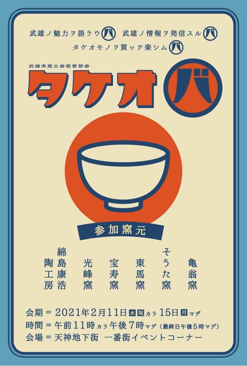 http://www.takeo-kk.net/image/uploads/DM%EF%BC%886%E5%90%8Dver.%EF%BC%89.jpg