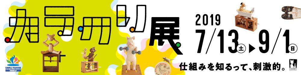 http://www.takeo-kk.net/image/uploads/karakuri.jpg
