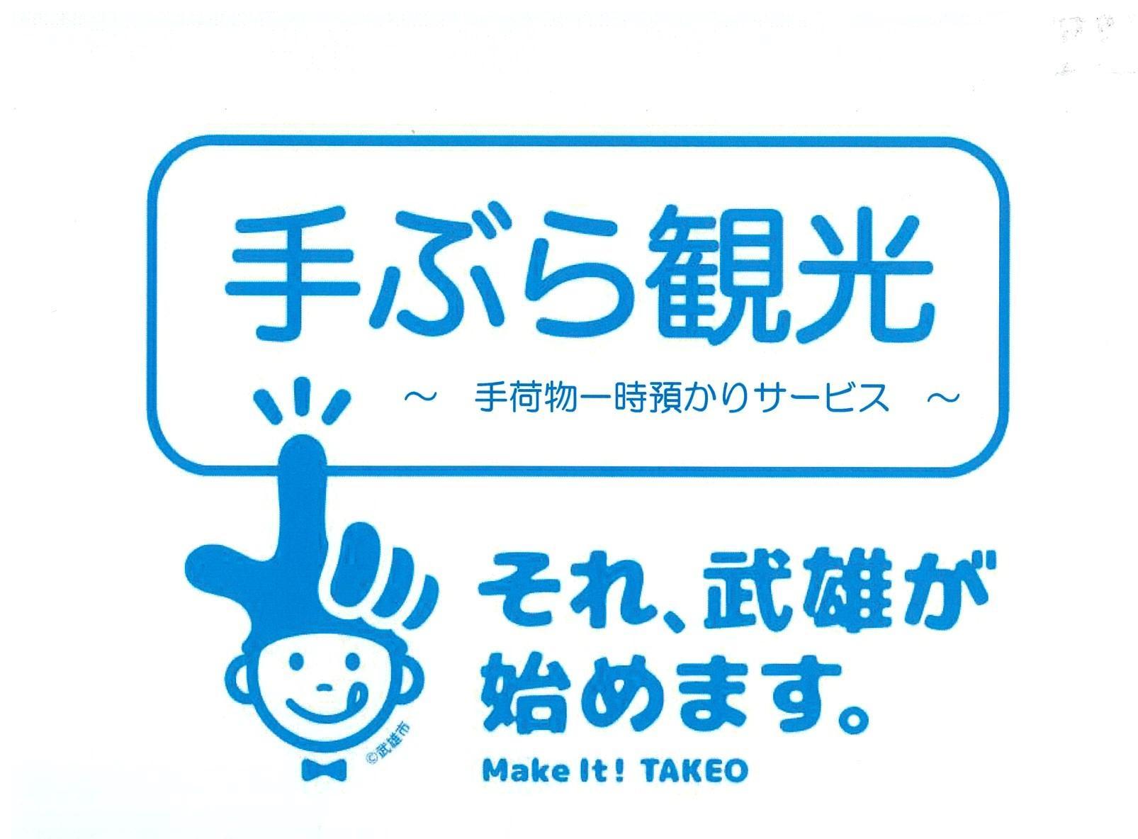 http://www.takeo-kk.net/news/uploads/20190725101155-0001.jpg
