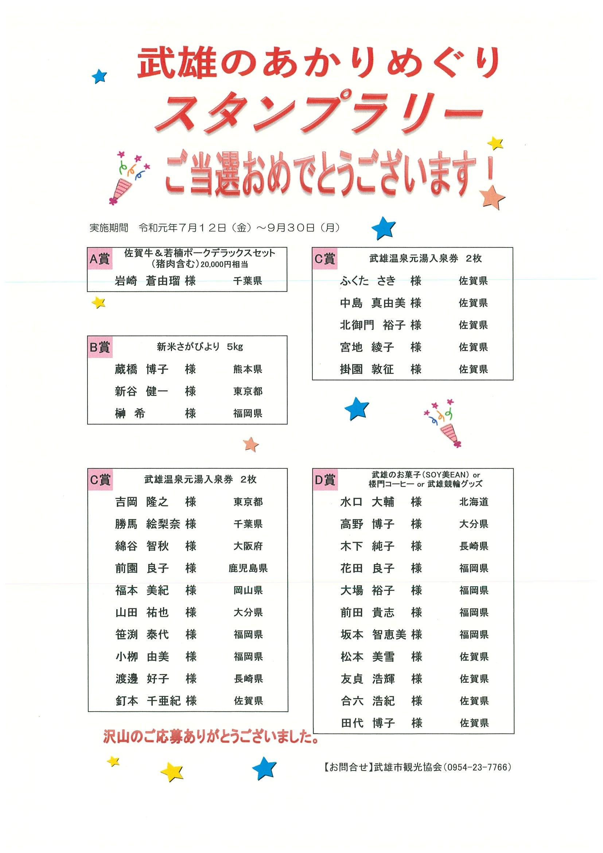 http://www.takeo-kk.net/news/uploads/20191031110724-0001.jpg