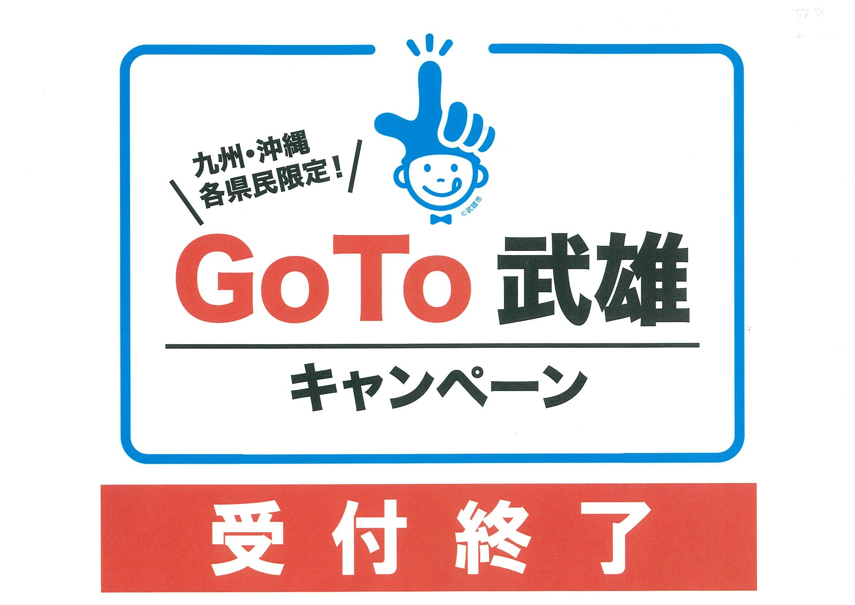 http://www.takeo-kk.net/news/uploads/20201019125817-0001.jpg