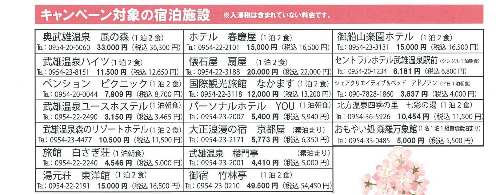 http://www.takeo-kk.net/news/uploads/20210323134708-0001%20-%20%E3%82%B3%E3%83%94%E3%83%BC.jpg