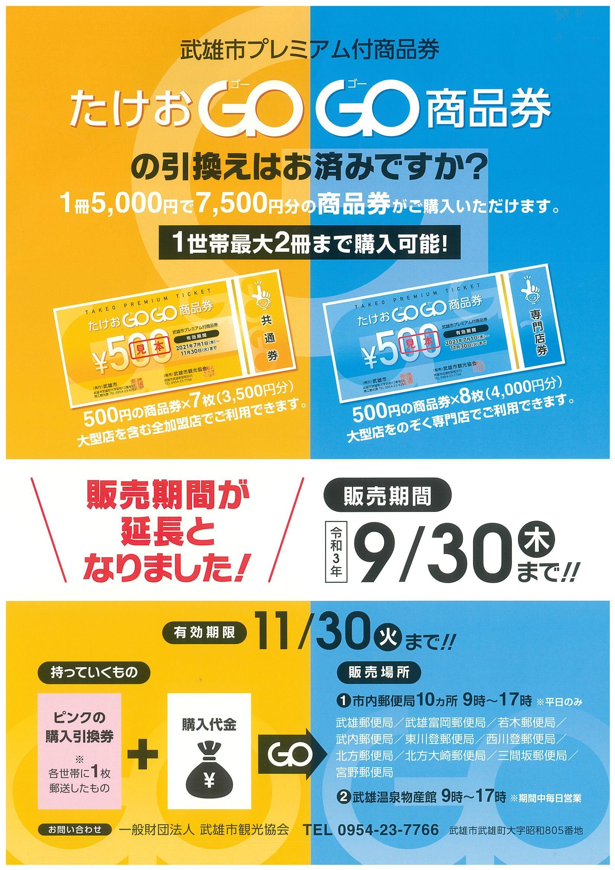 http://www.takeo-kk.net/news/uploads/20210908113136-0001.jpg